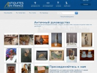 antikvariat-vo-frantsyi.com