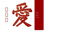Catholique-chinois.fr