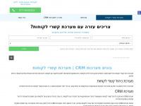 dynamics-crm.co.il