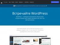 ru.wordpress.org
